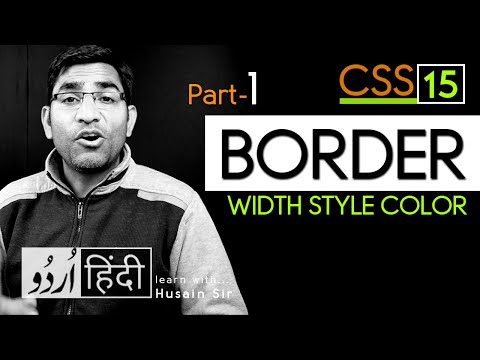 Border Width, Style, Color In CSS3 Tutorial In Hindi - Urdu Part - 1 - Class - 15