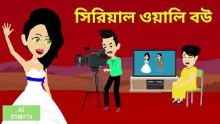 Serial Wali Bou | Bangla Golpo | Bengali Story | Jadur golpo | AZ Story TV | সিরিয়াল ওয়ালি বউ