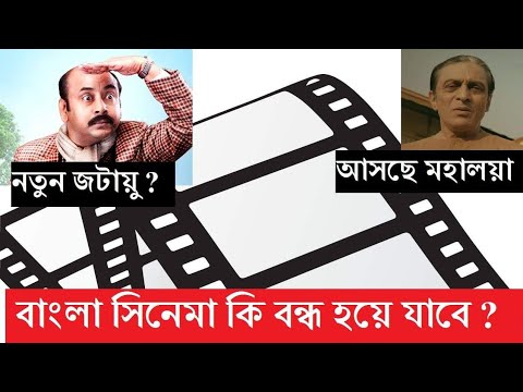 Bengali film industry close after some years?  New jatayu?  Mohaloya, upcoming new movie | thumbnail