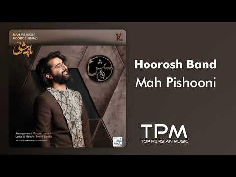 هوروش بند - ماه پیشونی || Hoorosh Band - Mah Pishooni