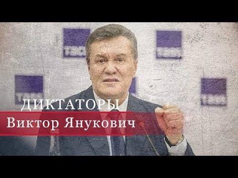 Виктор Янукович, Диктаторы