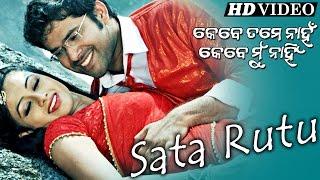SATA RUTU | Romantic Film Song I KEBE TAME NAHAN KEBE MU NAHIN I Sabyasachi, Archita