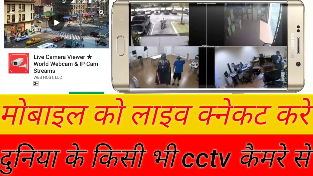 cctv camera world || live view security cemera || best live cam