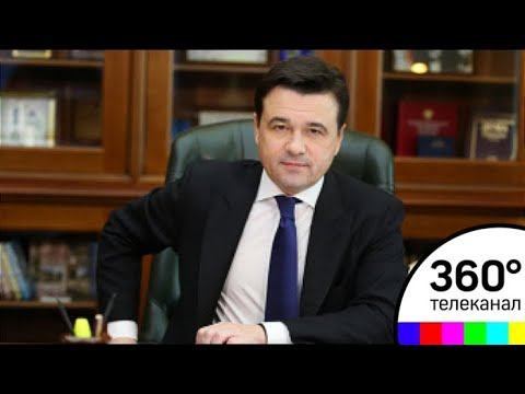 Андрей Воробьёв рассказал о результатах пятилетнего пребывания на посту губернатора Подмосковья