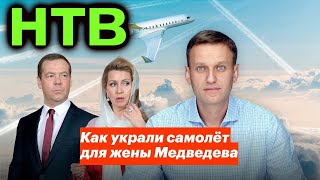 НТВ предало Дмитрия Медведева .   #СамолетСветланыМедведевой