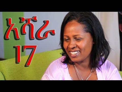 Ashara Addis TV Ethiopian Drama Series - Episode 17