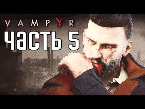 """Прохождение Vampyr — Часть 5: БОСС """"МЭРИ РИД""""!"""