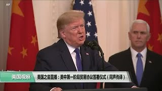 白宫要义(黄耀毅):特朗普与刘鹤签署美中第一阶段贸易协议
