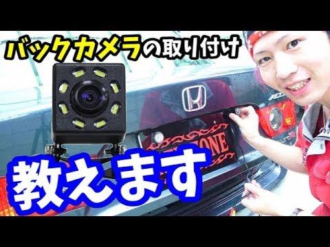 【ATOTO A6 Pro版】のバックカメラの取り付け方教えます!中編