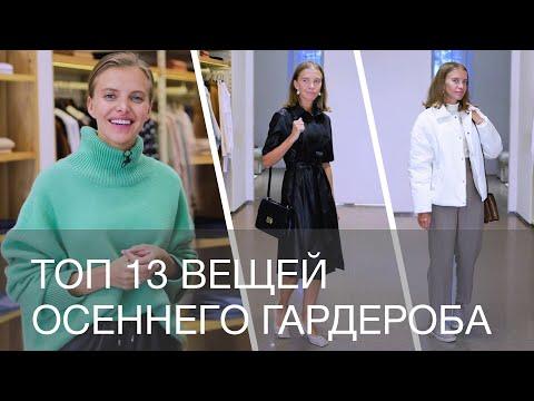 ТОП 13 ВЕЩЕЙ ДЛЯ ОБНОВЛЕНИЯ ОСЕННЕГО ГАРДЕРОБА 2019   12Storeez