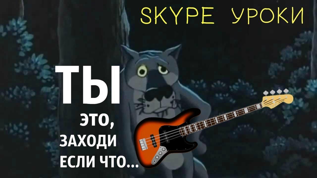Уроки игры по SKYPE на Бас гитаре!