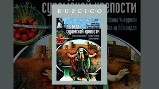 Легенда о Сурамской крепости (1984) фильм