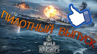 ИГРАЕМ В WORLD OF WARSHIPS - ЗАДРАИТЬ ЛЮКИ!