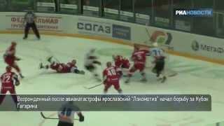Ярославский «Локо» снова борется за Кубок Гагарина