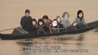 (북한실제영상)  탈북민들이 매콩강을 가르는 탈출!
