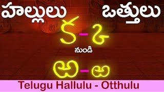 హల్లులు-వత్తులు క - ఱ | Telugu Hallulu #vatthulu in 3D |Telugu varnamala for children