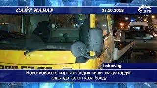 #Сайткабар | Новосибирскте кыргызстандык киши эвакуатордун алдында калып каза болду