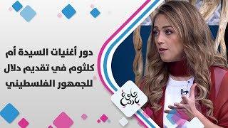 دلال ابوآمنة - دور أغنيات السيدة أم كلثوم في تقديم دلال للجمهور الفلسطيني