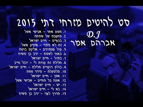 סט להיטים | מזרחי דתי 2015 | דיג'יי אברהם אמר | Jewish Music