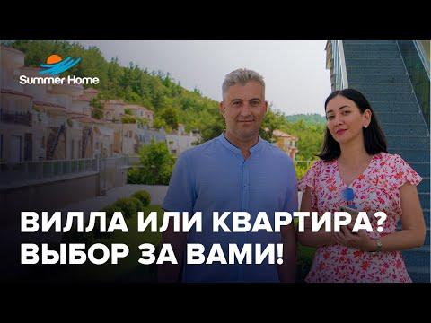 Купить недвижимость в Турции! Вилла или квартира? Выбор за вами! Недвижимость в Аланье SUMMER HOME