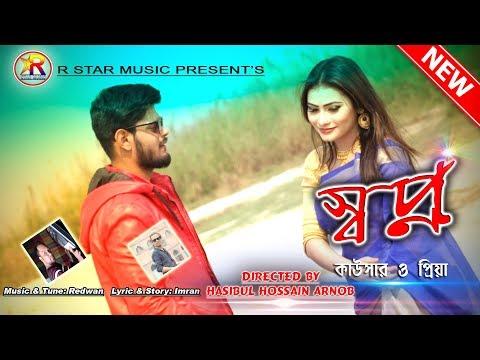 Swapno   Imran   Redwan   Bangla New song 2019   R STAR MUSIC