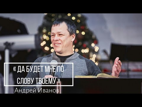 """""""Да будет мне по слову Твоему"""" пастырь Андрей Иванов"""