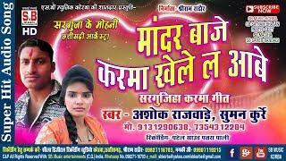 CG Karma Song-मांदर बाजे करमा खेले ल आबे-Mandar Baje Karma Khele La Aabe-अशोक राजवाड़े-सुमन कुर्रे SB