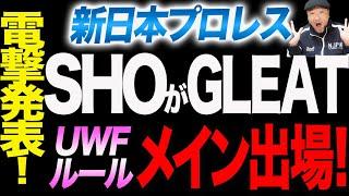 【新日本プロレス】電撃発表!SHOが7.1『GLEAT』旗揚げ戦のメインに出場!なんとUWFルールでシングル戦!令和になり新日本vsUWFが再び始まる!田村潔司が主宰のLIDET UWF対 NJPW