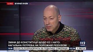 Гордон о закреплении в Конституции вступления Украины в ЕС и НАТО