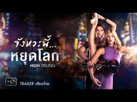 (ตัวอย่างพากย์ไทย) High Strung : จังหวะนี้ หยุดโลก