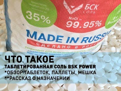 Таблетированная соль BSK POWER (БСК ПАВЭР). Обзор упаковки и таблеток. Назначение. БСК-СОЛЬ