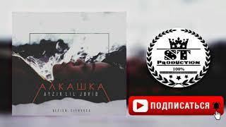 Скачать Ayzik Lil Jovid Алкашка 2018 ST