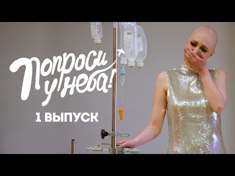Попроси у неба. 1 выпуск. Юлия Емельянова