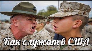 Как служат в армии США ? служба в американской армии  ,есть ли дедовщина в армии США