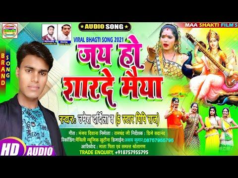 umesh-dardila-and-5-star-ppraj-new-maithili-saraswati-puja-song-2021-jai-ho-sarde-maiya-par-ka-diya