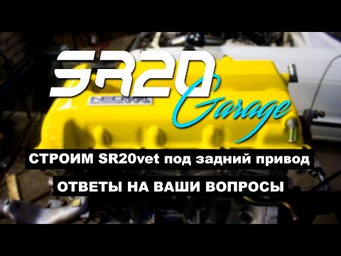 Фото к видео: СТРОИМ SR20vet ПОД ЗАДНИЙ ПРИВОД, ОТВЕТЫ НА ВАШИ ВОПРОСЫ - SR20 Garage