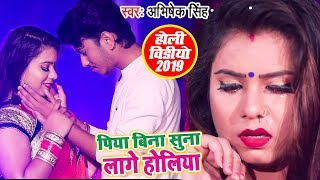 Piya Bina Suna Lage Holiya - दर्दनाक होली गीत 2019 - Abhishek Singh - Bhojpuri Sad Holi Songs 2019