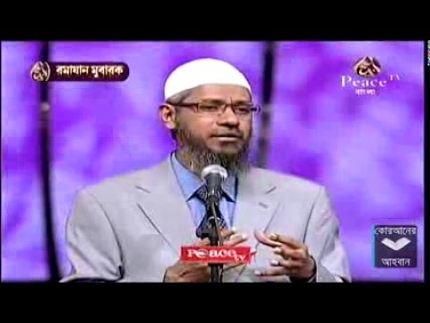 Womens Rights in Islam  Full Lecture (Bangla)ইসলামে নারী অধিকার।  ডক্টর জাকির নায়েক।