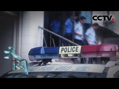 《天网》被撕碎的承诺:妻子在家蹊跷死亡 丈夫失联杳无音讯   CCTV社会与法