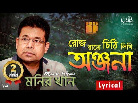 Monir Khan - Roj Ratre Chithi Likhi | রোজ রাত্রে চিঠি লিখি | Lyrical Video | Onjona Album Song
