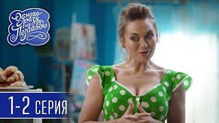 Сериал Однажды под Полтавой - 7 сезон 1-2 серия - Комедия HD