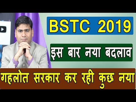 Bstc 2019 New Change | Bstc Form Date 2019 | Bstc Syllabus | Bstc Syllabus 2019 In Hindi | Bstc |