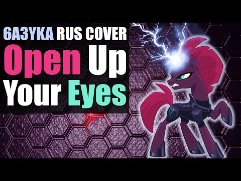 6a3yka - Открывай глаза (Open Up Your Eyes) RUS Cover (авторский перевод)