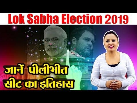 Lok Sabha Election 2019: History of Pilibhit Constituency, MP Performance card | वनइंडिया हिंदी