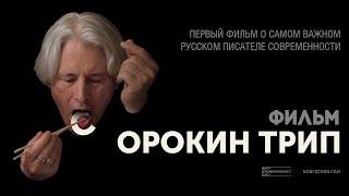 Сорокин трип / Фильм HD