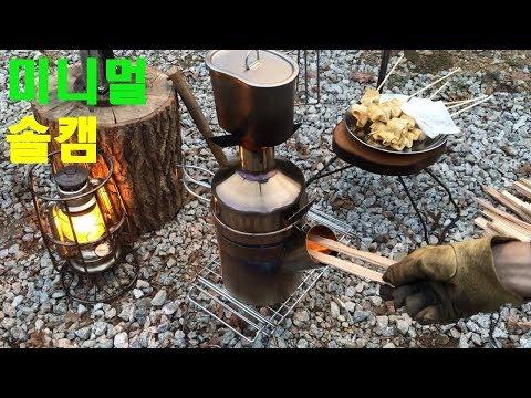 캠핑/부쉬크래프트/솔캠/미니멀/Making Camping Stove