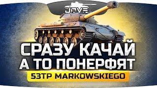 КАЧАЙ СРАЗУ, ПОТОМ ПОНЕРФЯТ ● Лучший Танк Патча 1.1 ● 53TP Markowskiego
