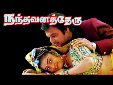 Nandhavana Theru | Karthik,Srinithi,Vivek,Vadivelu | Superhit Tamil Movie HD