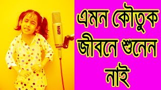 Bangla Funny Baby Jokes Videos | Bangla Funny Video | Toppa funny kid jokes comedy works