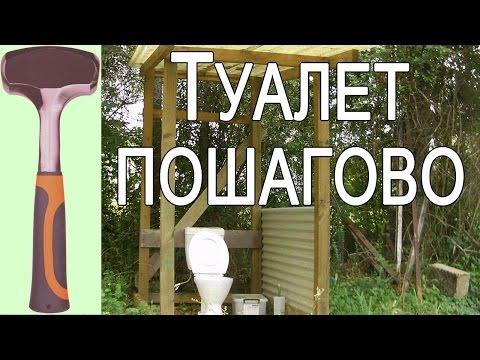Туалет для дачи своими руками, пошаговая инструкция